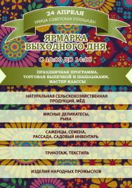 24 апреля в Лихославле пройдет Ярмарка выходного дня